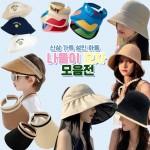 (앙상블)유아/아동 나들이 모자/썬캡