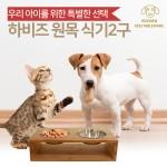 [DP501]애견원목식기2구/애견/애묘/밥그릇/원목밥그릇