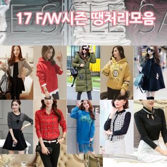 땡땡땡 / 17 FW시즌 땡처리 모음 랜덤 단위수량 20장