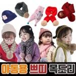 아동용 쁘띠 목도리 모음전/미니목도리