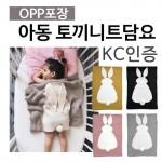 [ANB7]KC인증/아동토끼니트담요/캐릭터무릎담요73*105