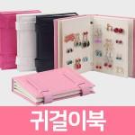 [FN531P]귀걸이 북/귀걸이 보관함/다이어리/쥬얼리 북