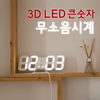 [서기] LED시계/우드시계/탁상시계/무소음/로고/인쇄
