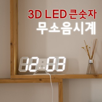 [LED탁상시계] 탁상시계/무소음시계/단체/인쇄