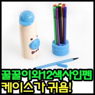 사인펜 동물 사인펜 12색 /사인펜 싸인펜 동물케이스