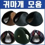 [전진무역]왕귀마개 방한귀마개 개별포장