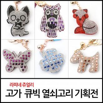 [라피네]신상 큐빅 열쇠고리 20종 모음전/키링