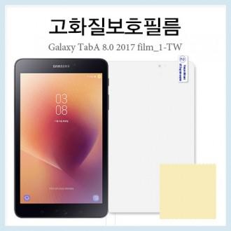 [수도매]갤럭시탭A 8.0 2017 고화질보호필름/sm-t380