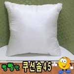 쿠션솜45/지퍼형/솜쿠션/솜/속지/압축포장