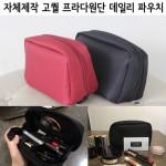 [주카페]프라다원단 데일리화장품파우치