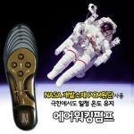 NASA개발소재 PCM원단사용 에어워킹펌프 신발깔창