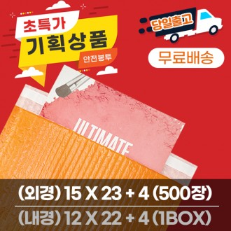 안전봉투 HD안전봉투R 택배봉투 / 15 x 23 / 450장