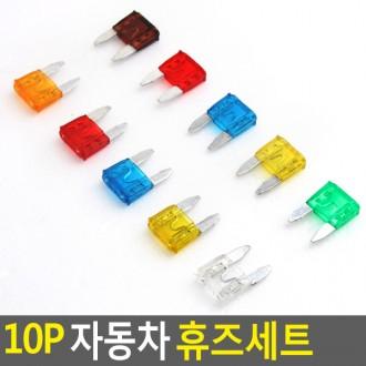 10P 자동차 휴즈세트 차량비상용휴즈 예비휴즈