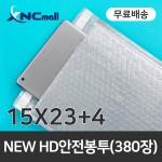 안전봉투 HD안전봉투S 택배봉투 / 15 x 23 / 450장