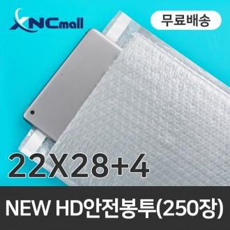 [무료배송] HD안전봉투S / 22 x 28 / 270장 /SHD2228S