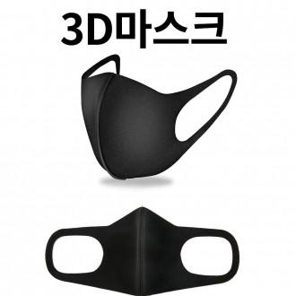 [마이도매]3D 입체마스크/연예인마스크/블랙마스크