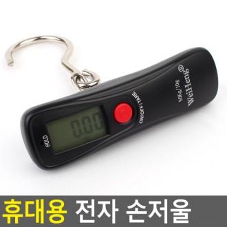 휴대용 전자 손저울 수화물저울 디지털손저울