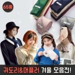 [트랜드뷰] 4501 니트쁘띠머플러4종/투톤목도리/겨울