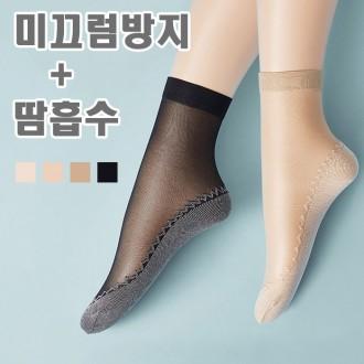 상상홀릭 바닦있는 발목스타킹 여성 스타킹 발목양말