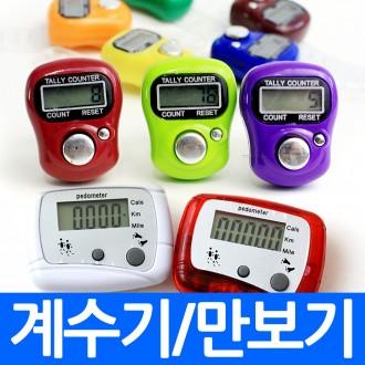 [미니계수기] 디지털카운터 카운트기 만보기 전자계수