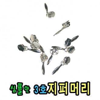 3호지퍼머리/지퍼머리/쿠션피/베개피/손가방