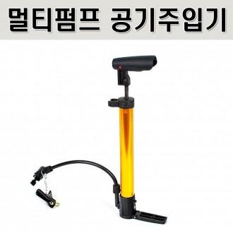 공기주입기 스포츠멀티펌프 에어펌프 자전거휴대펌프