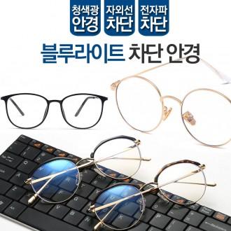 상상홀릭 합금 블루라이트 차단 안경 동그리 시력보호