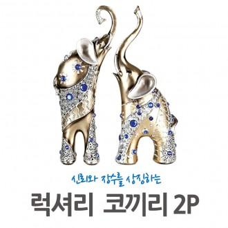 럭셔리코끼리 2P세트 / 장식품 /답례품/인테리어소품