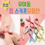 준캡/스카프링포함/아동/유아/어린이/아동스카프/790