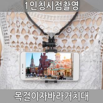목걸이 거치대 스마트폰 1인칭촬영 POV 목걸이 자바라