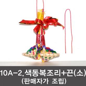 [10A-2 색동복조리 끈(소)]복조리 전통복조리 주머니