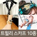 [워프몰]트윌리스카프/쁘띠스카프/스카프/패션