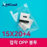 opp봉투 opp 접착opp봉투/ 15 x 20 + 4 200장 봉투opp