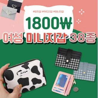 [하이뷰]KC인증/2200/여성지갑5종/반지갑/장지갑