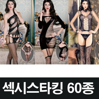 60종 균일가 섹시스타킹/전신/망사/란제리/성인 용품