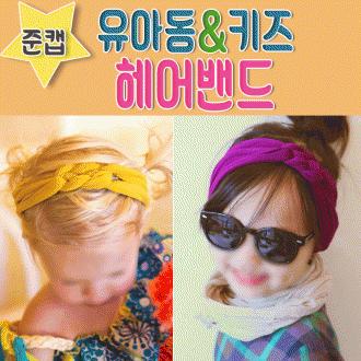 준캡/키즈/아동/유아/어린이/반다나/헤어밴드/머리띠