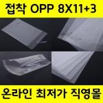 opp opp봉투 접착 opp 접착비닐 opp비닐 (8x11+3)