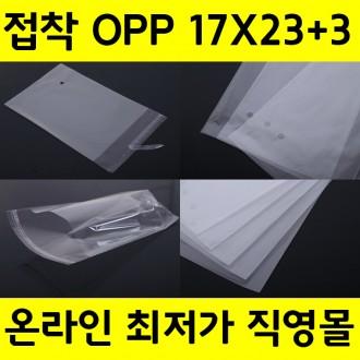 opp opp봉투 접착 opp 접착비닐 opp비닐 (17x23+3)