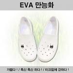 [제이엘컴퍼니] EVA 만능화 /만능화/실내화/사무실