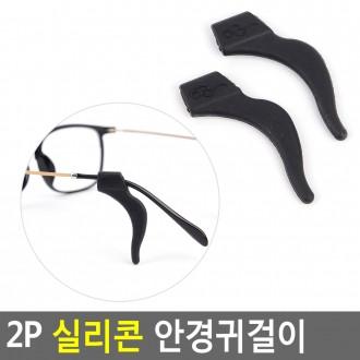 2P 실리콘 안경귀걸이 안경걸이 안경안전용품