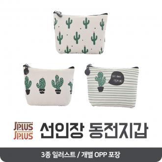 [제이플러스]선인장 3종 동전지갑 파우치