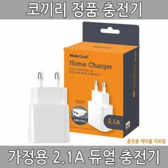 코끼리 듀얼 분리형 가정용 충전기 2.1A USB 2포트
