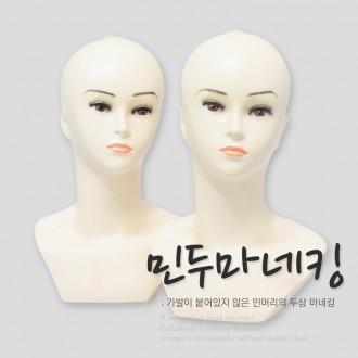 민두마네킹/디피/실습용/가정용/학원용/연습용/업소용