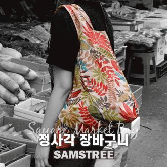 정사각 장바구니/인쇄가능/시장바구니/쇼핑백
