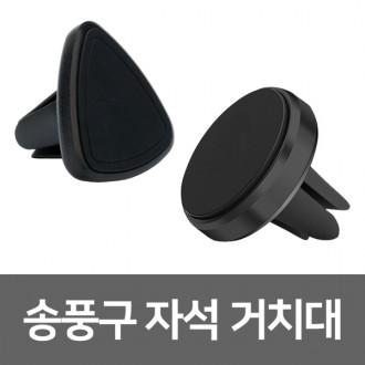 [워프몰]송풍구 자석 거치대/스마트폰 차량용거치대