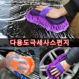 [백승]극세사 스펀지/세차스펀지/세차용품/스폰지