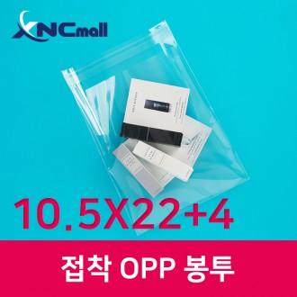 접착OPP봉투 수출용 / 10.5 x 22 + 4/200장/OPP10522T