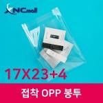 opp봉투 opp 접착opp봉투/ 17 x 23 + 4 200장 봉투opp