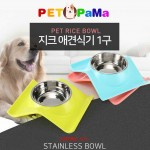[백승]지크 1구식기/애견식기/개그릇/고양이식기
