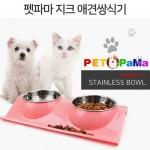 [백승]지크 쌍식기/애견식기/개그릇/고양이식기